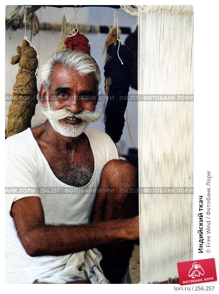 Индийский ткач, эксклюзивное фото № 256257, снято 24 февраля 2017 г. (c) Free Wind / Фотобанк Лори