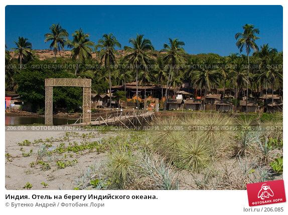 Купить «Индия. Отель на берегу Индийского океана.», фото № 206085, снято 25 декабря 2007 г. (c) Бутенко Андрей / Фотобанк Лори