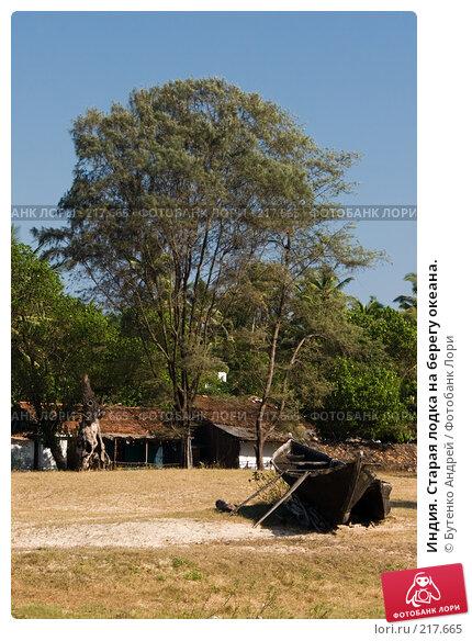 Купить «Индия. Старая лодка на берегу океана.», фото № 217665, снято 25 декабря 2007 г. (c) Бутенко Андрей / Фотобанк Лори