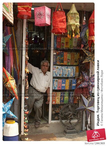 Индия. Торговец из сувенирной лавки, фото № 244969, снято 29 апреля 2005 г. (c) Галина Михалишина / Фотобанк Лори