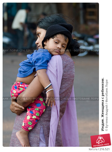 Купить «Индия. Женщина с ребенком.», фото № 216521, снято 26 декабря 2007 г. (c) Бутенко Андрей / Фотобанк Лори