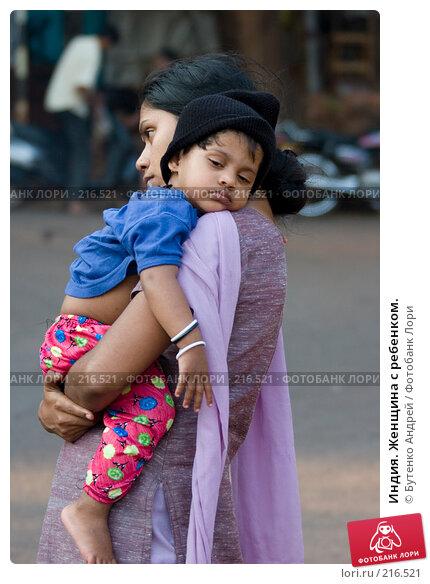 Индия. Женщина с ребенком., фото № 216521, снято 26 декабря 2007 г. (c) Бутенко Андрей / Фотобанк Лори
