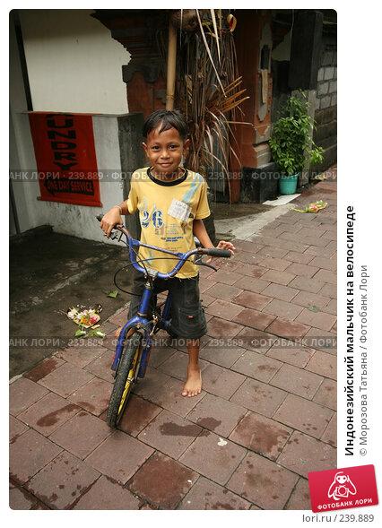 Индонезийский мальчик на велосипеде, фото № 239889, снято 22 февраля 2008 г. (c) Морозова Татьяна / Фотобанк Лори