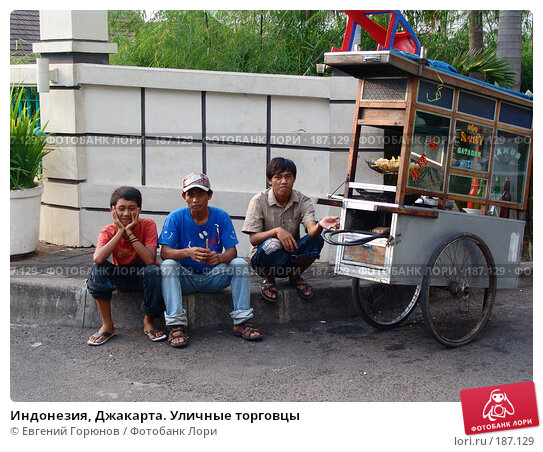 Индонезия, Джакарта. Уличные торговцы, фото № 187129, снято 27 января 2008 г. (c) Евгений Горюнов / Фотобанк Лори