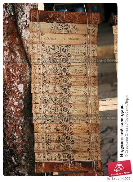 Индуистский календарь, фото № 14009, снято 11 сентября 2006 г. (c) Старкова Ольга / Фотобанк Лори