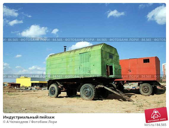 Индустриальный пейзаж, фото № 84565, снято 9 сентября 2007 г. (c) A Челмодеев / Фотобанк Лори