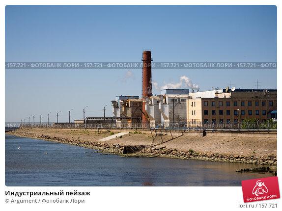 Индустриальный пейзаж, фото № 157721, снято 1 июня 2007 г. (c) Argument / Фотобанк Лори