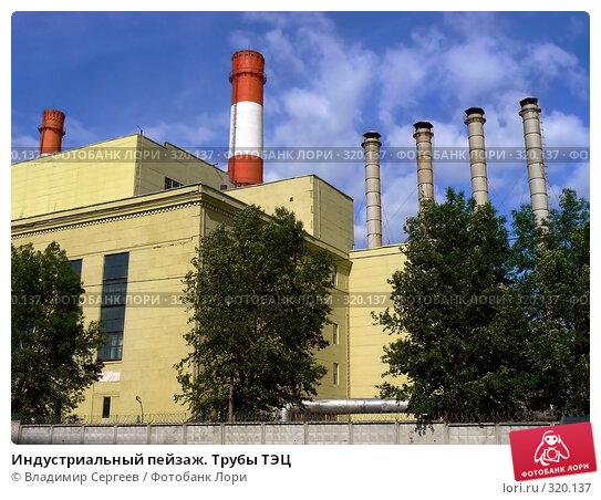 Индустриальный пейзаж. Трубы ТЭЦ, фото № 320137, снято 26 мая 2008 г. (c) Владимир Сергеев / Фотобанк Лори