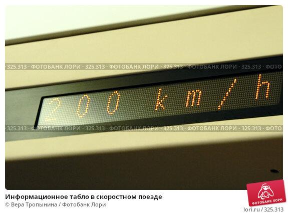 Информационное табло в скоростном поезде, фото № 325313, снято 25 октября 2016 г. (c) Вера Тропынина / Фотобанк Лори