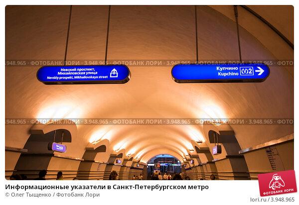 Купить «Информационные указатели в Санкт-Петербургском метро», фото № 3948965, снято 18 августа 2012 г. (c) Олег Тыщенко / Фотобанк Лори