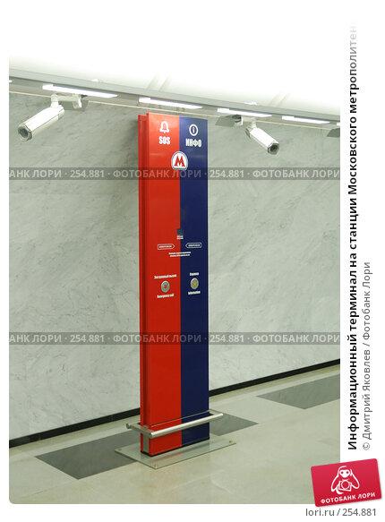 Информационный терминал на станции Московского метрополитена, фото № 254881, снято 22 марта 2008 г. (c) Дмитрий Яковлев / Фотобанк Лори