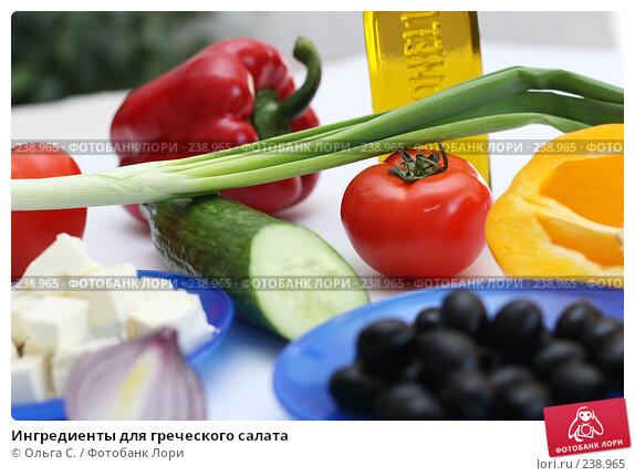 Ингредиенты для греческого салата, фото № 238965, снято 31 марта 2008 г. (c) Ольга С. / Фотобанк Лори
