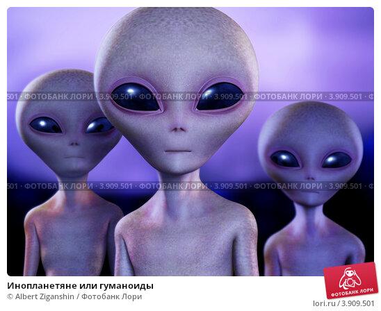 Купить «Инопланетяне или гуманоиды», иллюстрация № 3909501 (c) Albert Ziganshin / Фотобанк Лори