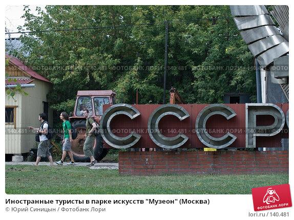 """Иностранные туристы в парке искусств """"Музеон"""" (Москва), фото № 140481, снято 7 сентября 2007 г. (c) Юрий Синицын / Фотобанк Лори"""