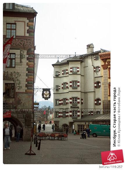 Инсбрук. Старая часть города, фото № 119257, снято 24 июня 2017 г. (c) Юлия Кузнецова / Фотобанк Лори
