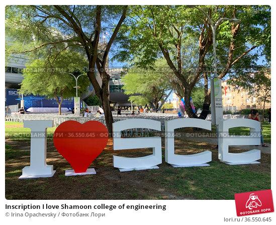Inscription I love Shamoon college of engineering. Редакционное фото, фотограф Irina Opachevsky / Фотобанк Лори
