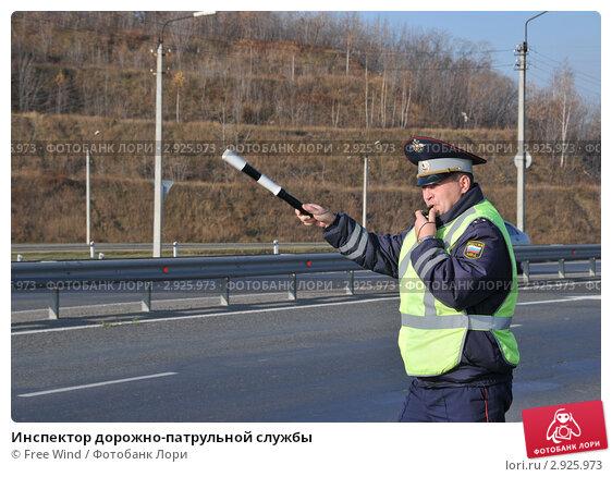 Купить «Инспектор дорожно-патрульной службы», эксклюзивное фото № 2925973, снято 14 октября 2011 г. (c) Free Wind / Фотобанк Лори