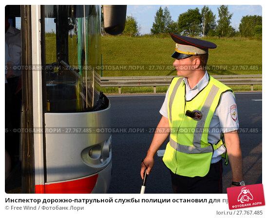 Купить «Инспектор дорожно-патрульной службы полиции остановил для проверки междугородний пассажирский автобус», фото № 27767485, снято 3 августа 2017 г. (c) Free Wind / Фотобанк Лори