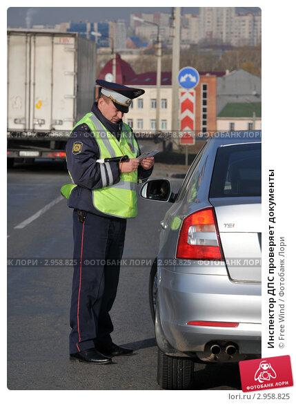 Купить «Инспектор ДПС проверяет документы», эксклюзивное фото № 2958825, снято 14 октября 2011 г. (c) Free Wind / Фотобанк Лори