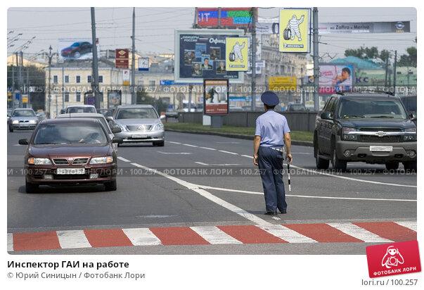 Инспектор ГАИ на работе, фото № 100257, снято 18 августа 2007 г. (c) Юрий Синицын / Фотобанк Лори