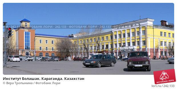 Купить «Институт Болашак. Караганда. Казахстан», фото № 242133, снято 23 апреля 2018 г. (c) Вера Тропынина / Фотобанк Лори