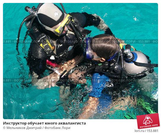 Инструктор обучает юного аквалангиста, фото № 153881, снято 21 сентября 2006 г. (c) Мельников Дмитрий / Фотобанк Лори