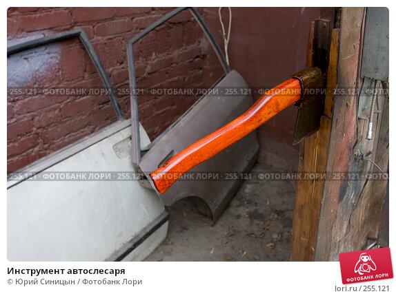 Инструмент автослесаря, фото № 255121, снято 13 апреля 2008 г. (c) Юрий Синицын / Фотобанк Лори