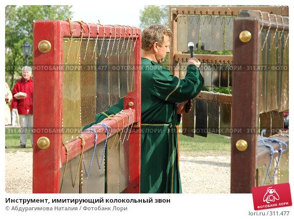 Инструмент, имитирующий колокольный звон, фото № 311477, снято 10 мая 2008 г. (c) Абдурагимова Наталия / Фотобанк Лори