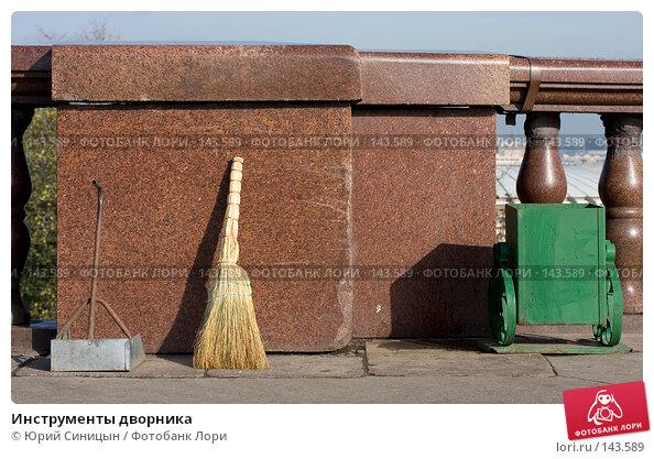 Инструменты дворника, фото № 143589, снято 17 октября 2007 г. (c) Юрий Синицын / Фотобанк Лори