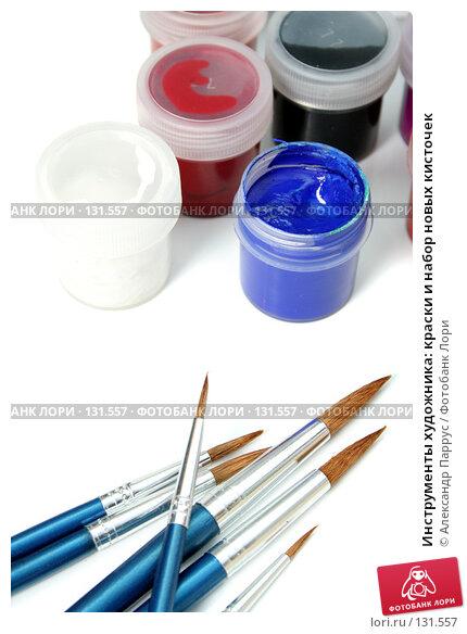 Инструменты художника: краски и набор новых кисточек, фото № 131557, снято 14 июля 2007 г. (c) Александр Паррус / Фотобанк Лори