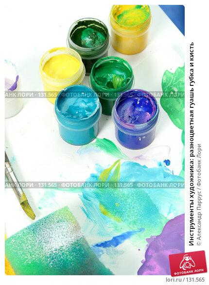 Инструменты художника: разноцветная гуашь губка и кисть, фото № 131565, снято 14 июля 2007 г. (c) Александр Паррус / Фотобанк Лори