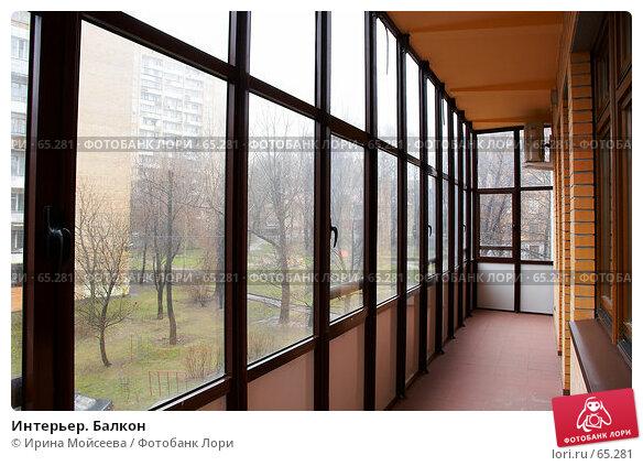 Интерьер. Балкон, фото № 65281, снято 19 января 2007 г. (c) Ирина Мойсеева / Фотобанк Лори