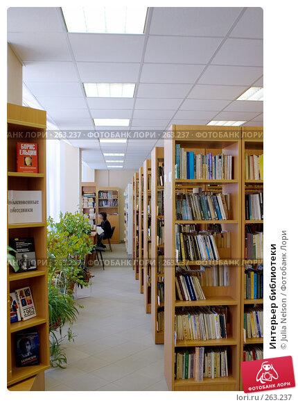 Купить «Интерьер библиотеки», фото № 263237, снято 23 апреля 2008 г. (c) Julia Nelson / Фотобанк Лори