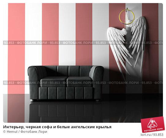 Интерьер, черная софа и белые ангельские крылья, иллюстрация № 93853 (c) Hemul / Фотобанк Лори