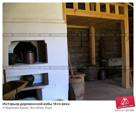 Интерьер деревенской избы 18-го века, фото № 20949, снято 20 августа 2005 г. (c) Марюнин Юрий / Фотобанк Лори
