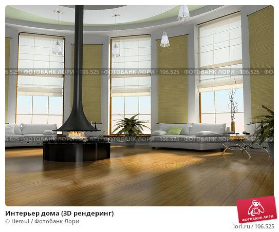 Купить «Интерьер дома (3D рендеринг)», иллюстрация № 106525 (c) Hemul / Фотобанк Лори