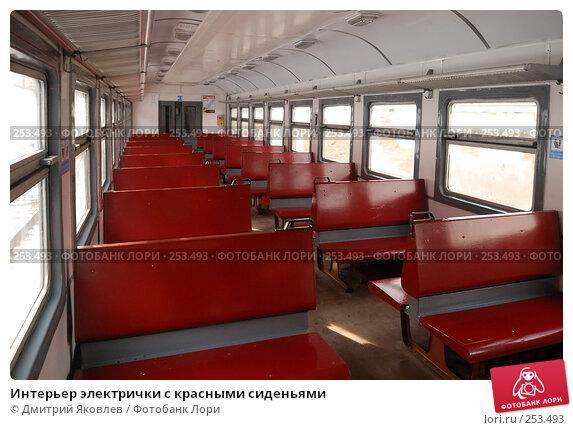 Интерьер электрички с красными сиденьями, фото № 253493, снято 22 марта 2008 г. (c) Дмитрий Яковлев / Фотобанк Лори