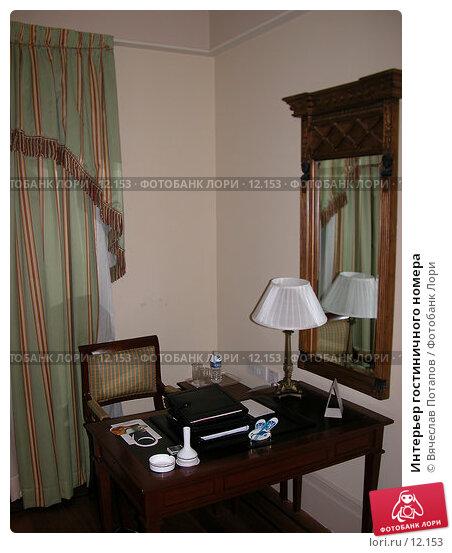 Интерьер гостиничного номера, фото № 12153, снято 9 декабря 2004 г. (c) Вячеслав Потапов / Фотобанк Лори