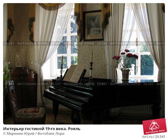 Интерьер гостиной 19-го века. Рояль, фото № 29541, снято 20 августа 2005 г. (c) Марюнин Юрий / Фотобанк Лори