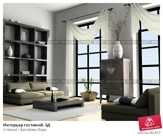 Интерьер гостиной. 3Д, иллюстрация № 82017 (c) Hemul / Фотобанк Лори