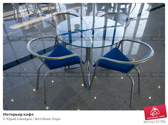 Интерьер кафе, фото № 17773, снято 8 февраля 2007 г. (c) Юрий Синицын / Фотобанк Лори