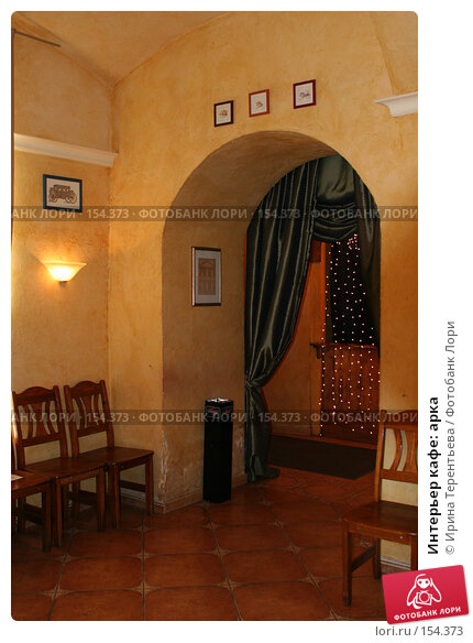 Купить «Интерьер кафе: арка», фото № 154373, снято 20 апреля 2005 г. (c) Ирина Терентьева / Фотобанк Лори