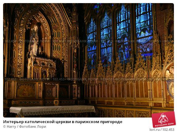 Купить «Интерьер католической церкви в парижском пригороде», фото № 102453, снято 17 декабря 2017 г. (c) Harry / Фотобанк Лори