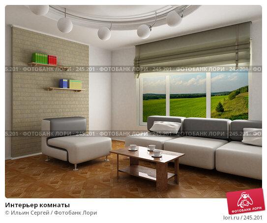 Интерьер комнаты, иллюстрация № 245201 (c) Ильин Сергей / Фотобанк Лори