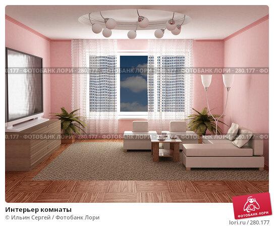 Интерьер комнаты, иллюстрация № 280177 (c) Ильин Сергей / Фотобанк Лори