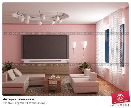 Купить «Интерьер комнаты», иллюстрация № 289265 (c) Ильин Сергей / Фотобанк Лори
