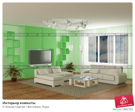 Интерьер комнаты, иллюстрация № 304753 (c) Ильин Сергей / Фотобанк Лори