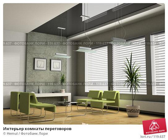Купить «Интерьер комнаты переговоров», иллюстрация № 119637 (c) Hemul / Фотобанк Лори