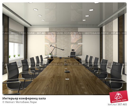 Интерьер конференц-зала, иллюстрация № 307465 (c) Hemul / Фотобанк Лори