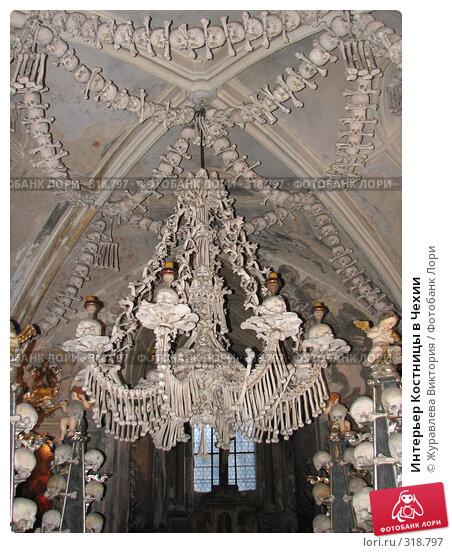 Интерьер Костницы в Чехии, фото № 318797, снято 20 июля 2006 г. (c) Журавлева Виктория / Фотобанк Лори